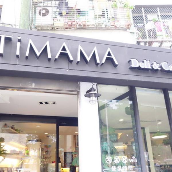 台北市 美食 餐廳 咖啡、茶 咖啡館 TiMAMA Bakery & Café