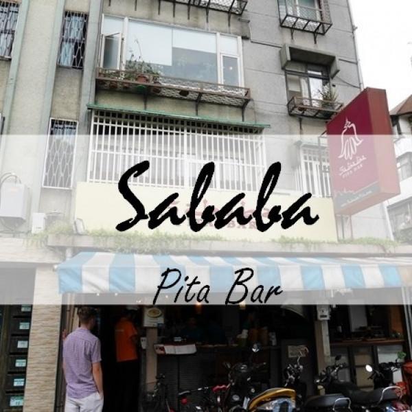 台北市 美食 餐廳 異國料理 中東料理 Sababa PITA BAR