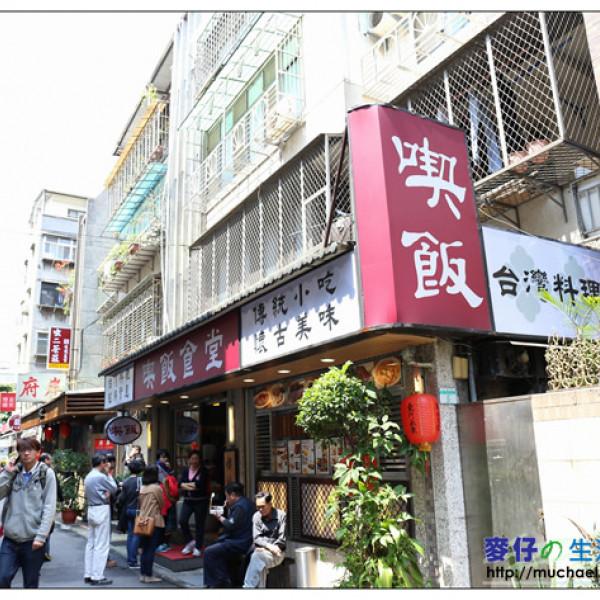 台北市 美食 餐廳 中式料理 台菜 喫飯食堂