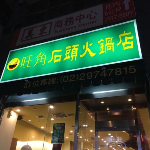 新北市 美食 餐廳 火鍋 沙茶、石頭火鍋 旺角迷你石頭火鍋
