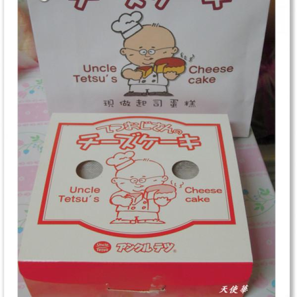 台北市 美食 餐廳 烘焙 蛋糕西點 てつおじさんのチーズケーキ現做起司蛋糕-微風台北車站