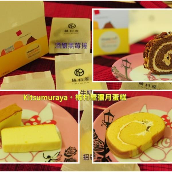 台北市 美食 餐廳 烘焙 蛋糕西點 kitsumuraya橘村屋