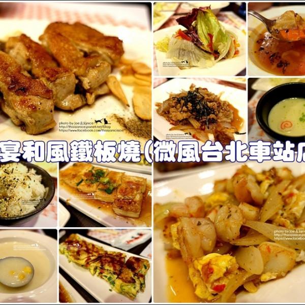 台北市 美食 餐廳 餐廳燒烤 鐵板燒 御宴和風鐵板燒燒料理