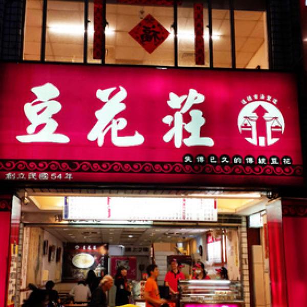 台北市 美食 餐廳 飲料、甜品 剉冰、豆花 豆花莊