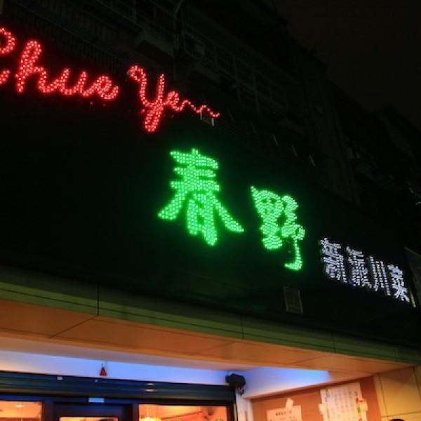 新北市 美食 餐廳 中式料理 川菜 春野新派川菜