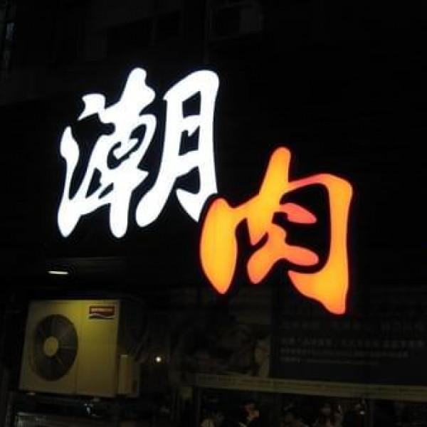 台北市 美食 餐廳 火鍋 火鍋其他 潮肉壽喜燒(大安店)