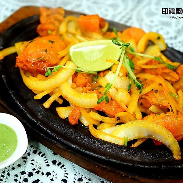 台北市 美食 餐廳 異國料理 印度料理 印渡風情