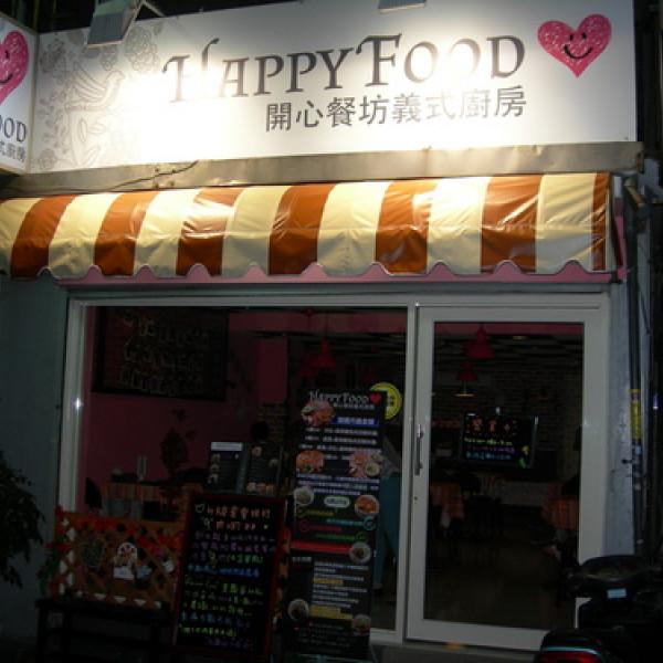 台北市 美食 餐廳 異國料理 義式料理 【Happy Food開心餐坊】