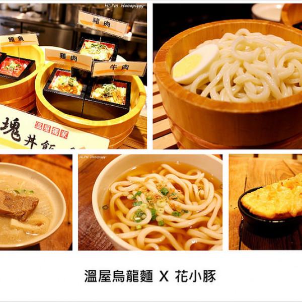 新北市 美食 餐廳 異國料理 日式料理 溫や讚岐烏龍麵 (大食代板橋大遠百店)