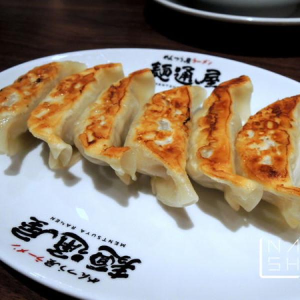 台北市 美食 餐廳 異國料理 日式料理 麵通屋Mentsuya