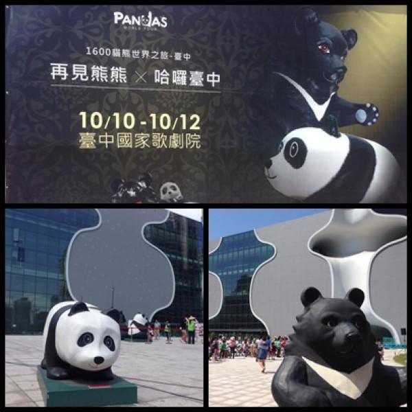 台中市 休閒旅遊 景點 景點其他 2014「1600 貓熊世界之旅 」(台中場)