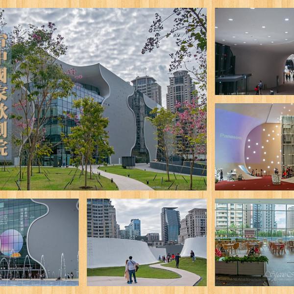 台中市 觀光 博物館‧藝文展覽 臺中國家歌劇院