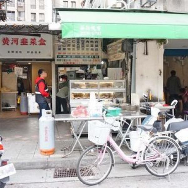 台北市 美食 餐廳 中式料理 麵食點心 海天香餃
