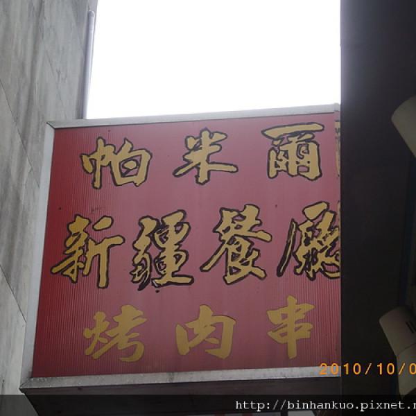 台北市 美食 餐廳 異國料理 異國料理其他 帕米爾新疆餐廳 (公館店)