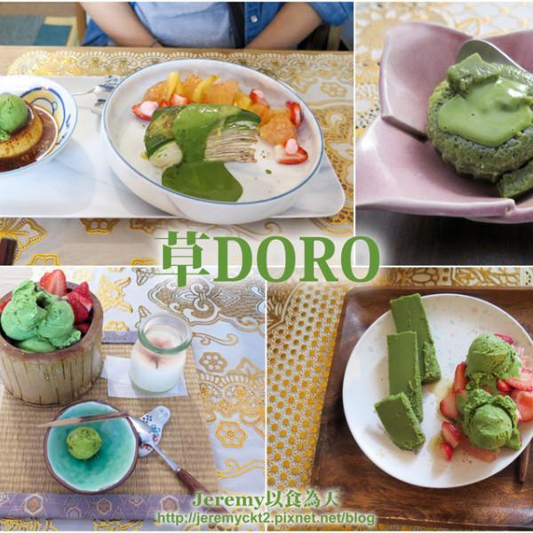 高雄市 餐飲 飲料‧甜點 甜點 草DORO抹茶