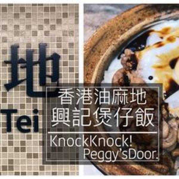 台北市 美食 餐廳 中式料理 興記煲仔飯