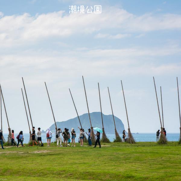 基隆市 休閒旅遊 景點 公園 基隆八斗子潮境公園
