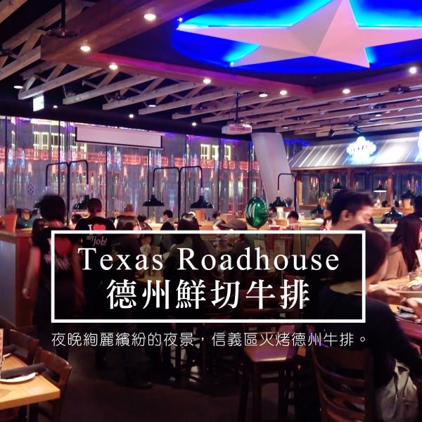 台北市 美食 餐廳 異國料理 美式料理 Texas roadhouse 德州鮮切牛排 (微風松高店)