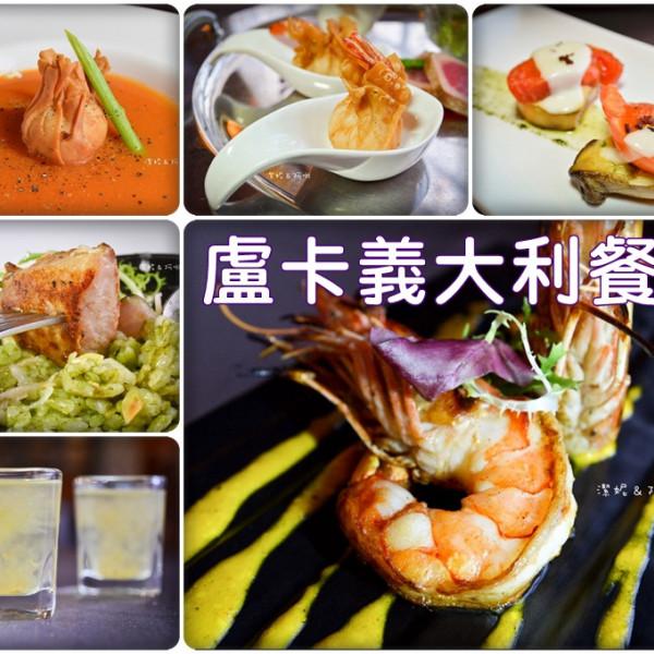桃園市 餐飲 多國料理 其他 盧卡義大利餐廳