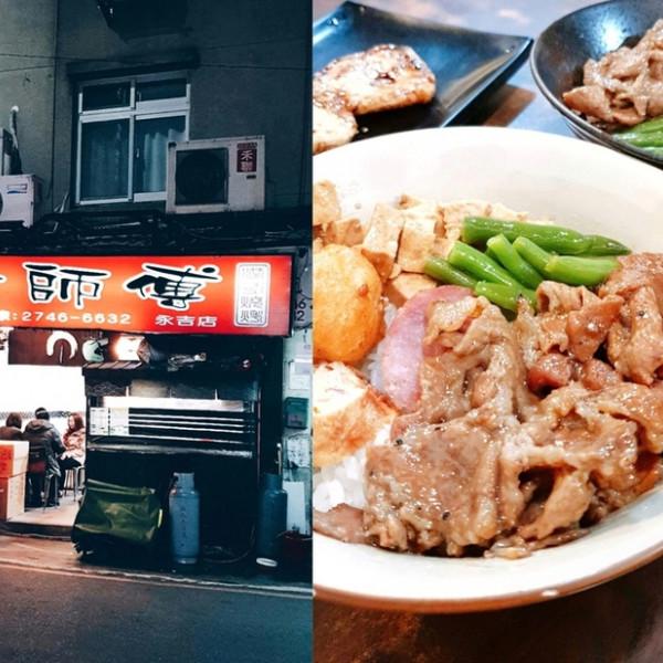 台北市 美食 餐廳 中式料理 中式料理其他 烤師傅燒肉飯