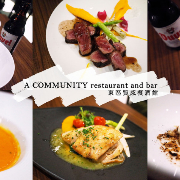 台北市 美食 餐廳 異國料理 多國料理 A COMMUNITY Restaurant and Bar
