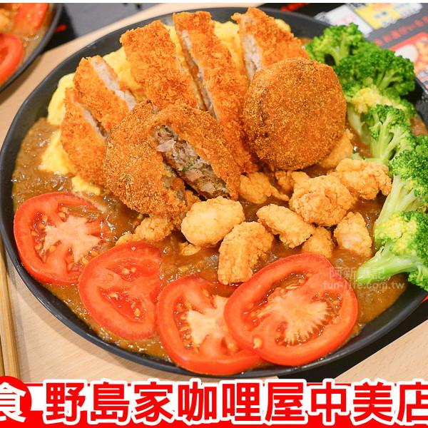 台中市 餐飲 日式料理 野島家咖哩屋