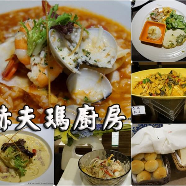 台中市 美食 餐廳 異國料理 義式料理 赫夫瑪廚坊