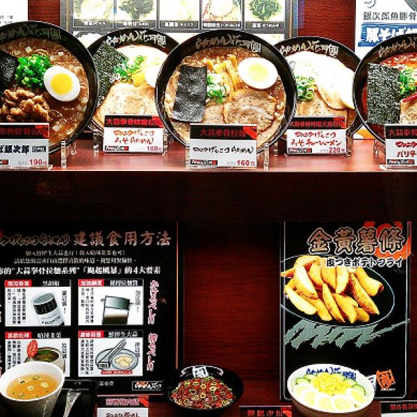 台中市 美食 餐廳 異國料理 日式料理 花月嵐拉麵 (新光中港店)