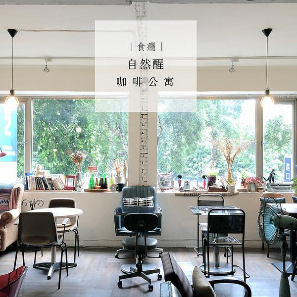 台北市 美食 餐廳 咖啡、茶 咖啡館 自然醒咖啡公寓