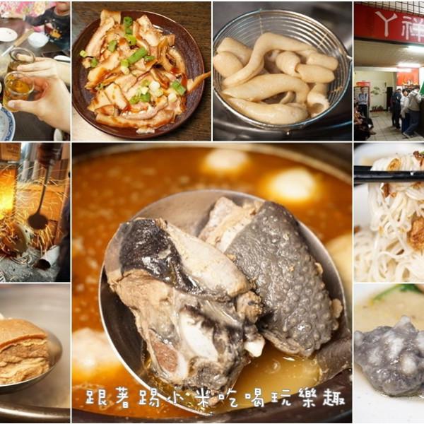 新竹縣 餐飲 中式料理 丫祥薑母鴨