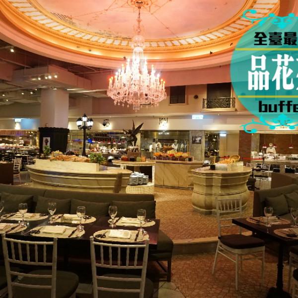 新北市 美食 餐廳 異國料理 多國料理 品花苑