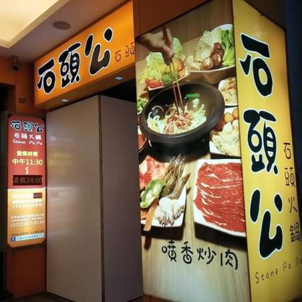 台北市 美食 餐廳 火鍋 沙茶、石頭火鍋 石頭公石頭火鍋