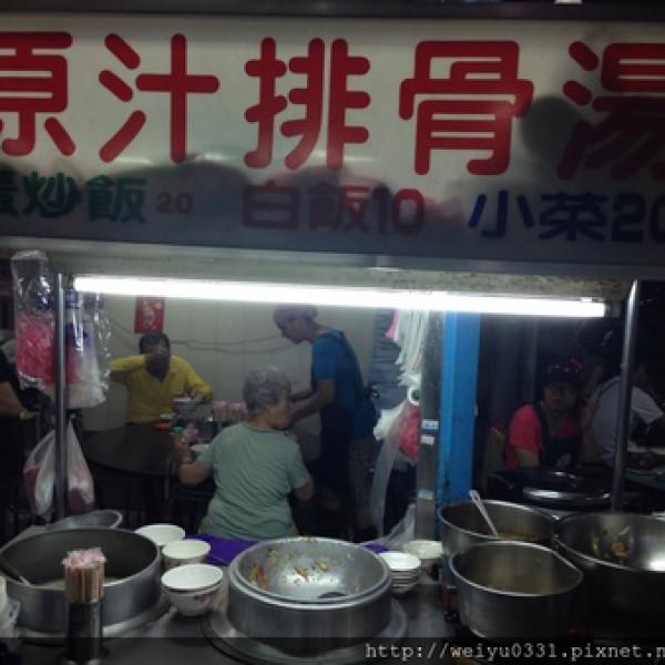 台北市 美食 餐廳 中式料理 小吃 沛對原汁排骨湯