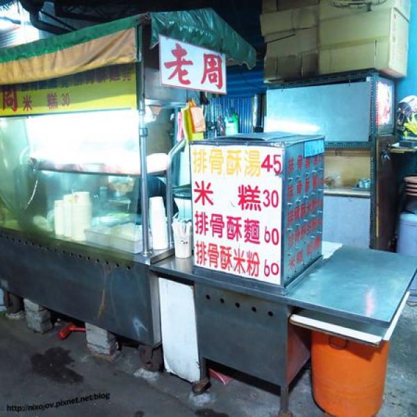 新北市 美食 攤販 台式小吃 【新莊】老周排骨酥