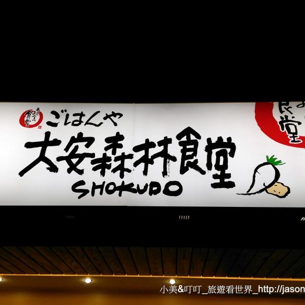 台北市 美食 餐廳 異國料理 日式料理 大安森林食堂