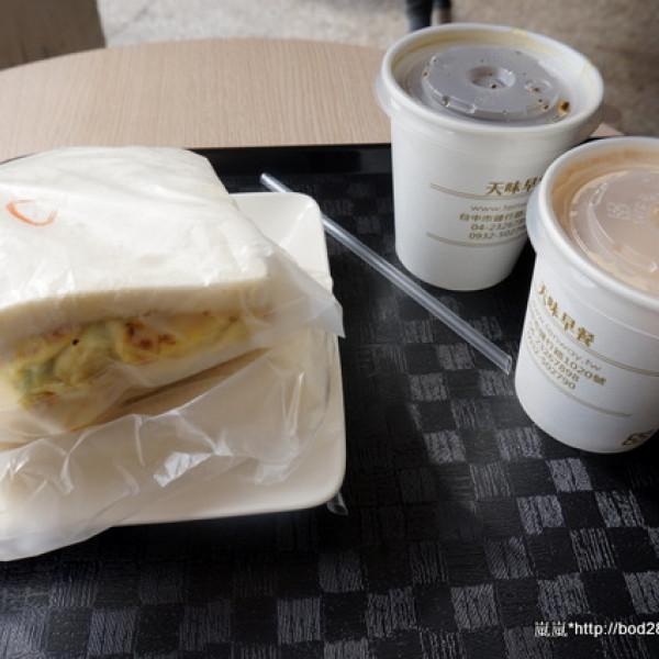 台中市 美食 餐廳 中式料理 小吃 天味早餐