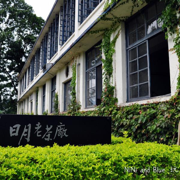 南投縣 休閒旅遊 景點 觀光茶園 日月老茶廠