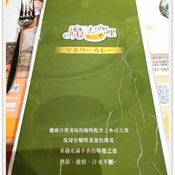 新北市 美食 餐廳 異國料理 南洋料理 魔法咖哩 (板橋店)