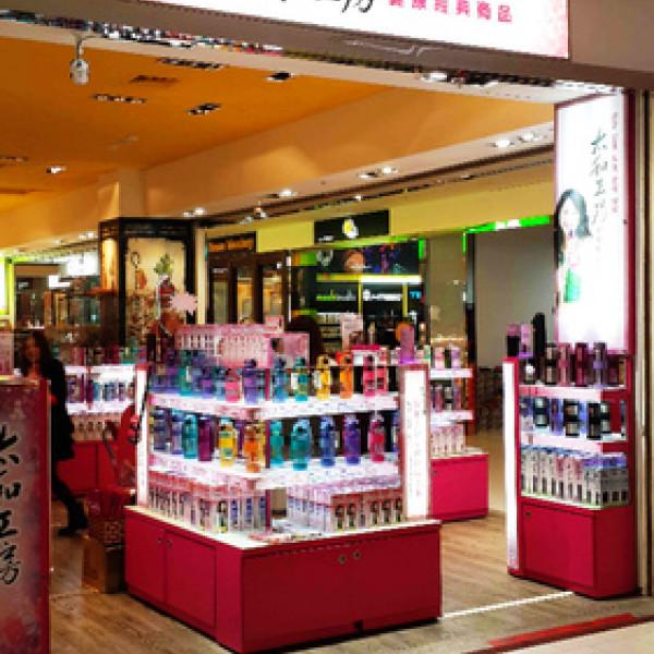 台北市 休閒旅遊 購物娛樂 設計師品牌 太和工房