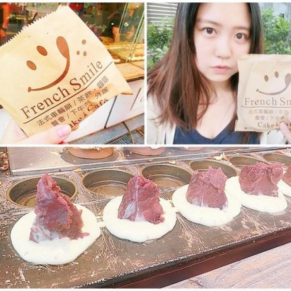 台北市 美食 攤販 台式小吃 微笑紅豆餅 (內湖店)
