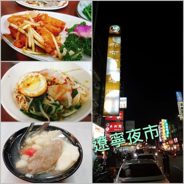 台北市 休閒旅遊 景點 觀光夜市 遼寧夜市