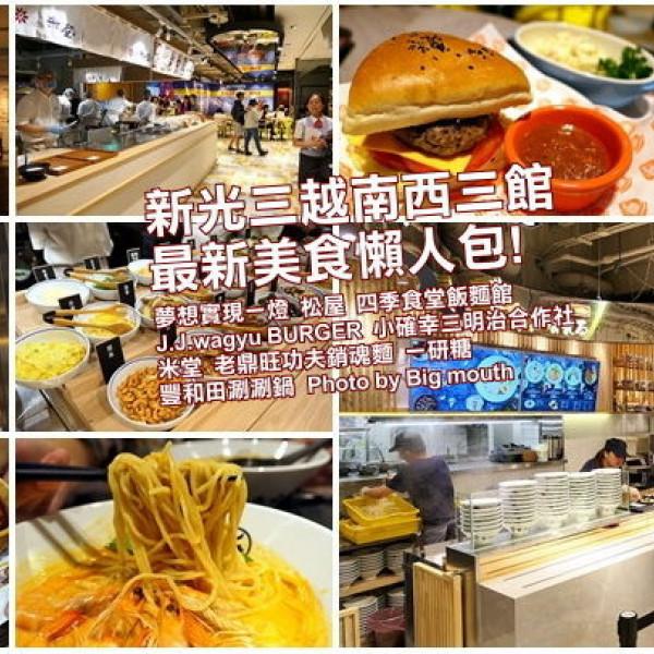 台北市 休閒旅遊 購物娛樂 購物中心、百貨商城 新光三越南西店