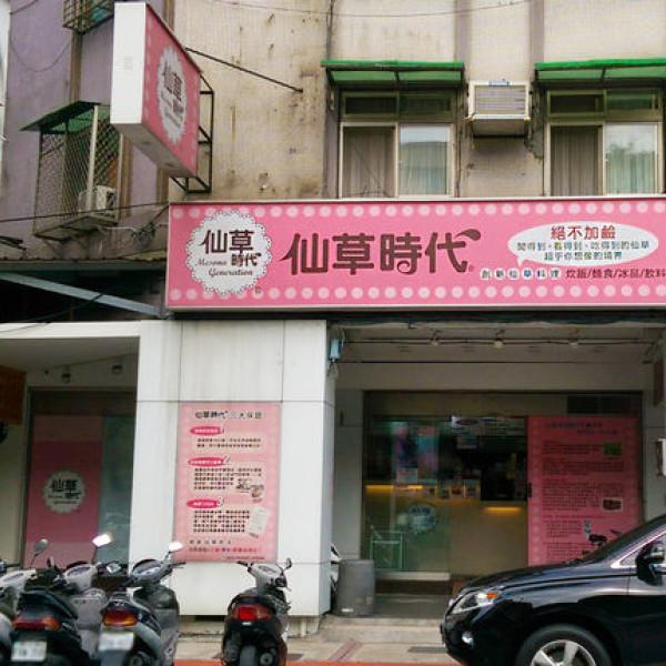 台北市 美食 餐廳 飲料、甜品 甜品甜湯 仙草時代