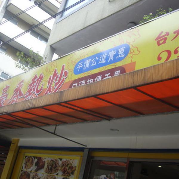 台北市 美食 餐廳 中式料理 熱炒、快炒 豪香熱炒