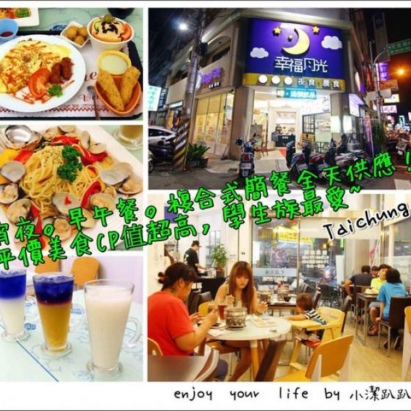 台中市 美食 餐廳 速食 早餐速食店 幸福月光