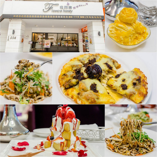 台北市 美食 餐廳 素食 素食 花間蜜 Flowers Honey