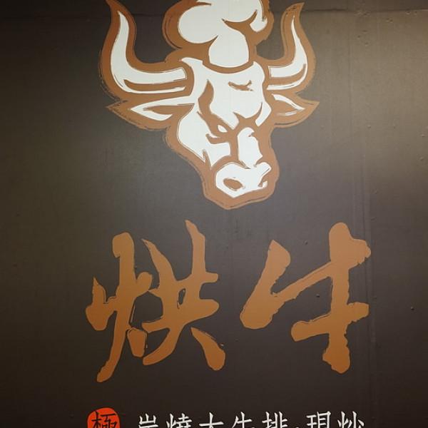 台中市 美食 餐廳 中式料理 熱炒、快炒 烘牛炭燒大牛排精緻現炒