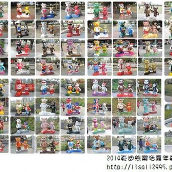 台中市 休閒旅遊 景點 公園 2014泰迪熊樂活嘉年華(秋紅谷)