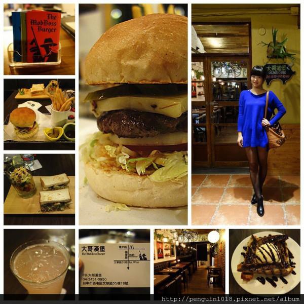 台中市 美食 餐廳 異國料理 美式料理 大哥漢堡