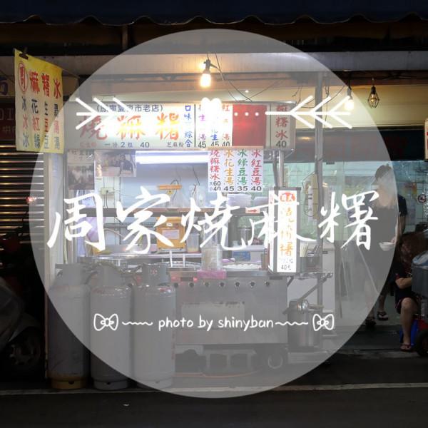 新竹市 美食 攤販 甜點、糕餅 周記燒麻糬